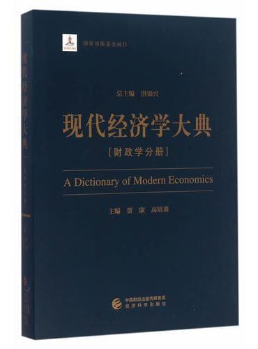 现代经济学大典--(财政学分册)