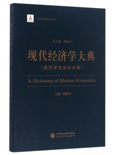 现代经济学大典--(经济学方法论分册)