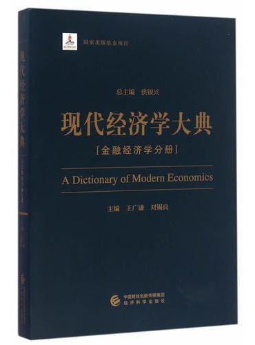 现代经济学大典--(金融经济学分册)