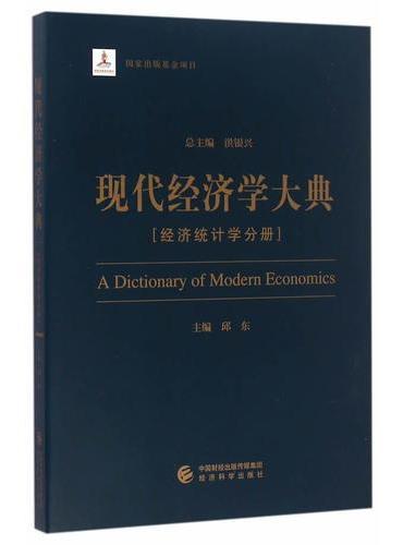 现代经济学大典--(经济统计学分册)