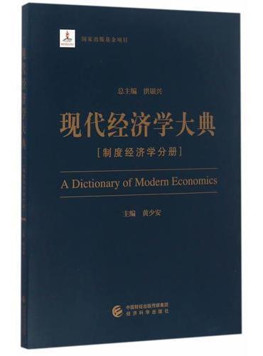 现代经济学大典--(制度经济学分册)
