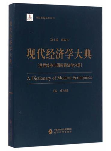 现代经济学大典--(世界经济与国际经济学分册)