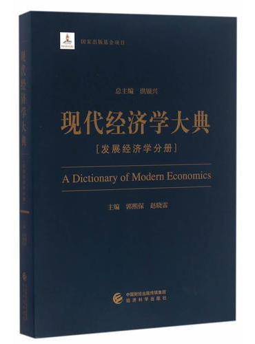 现代经济学大典--(发展经济学分册)