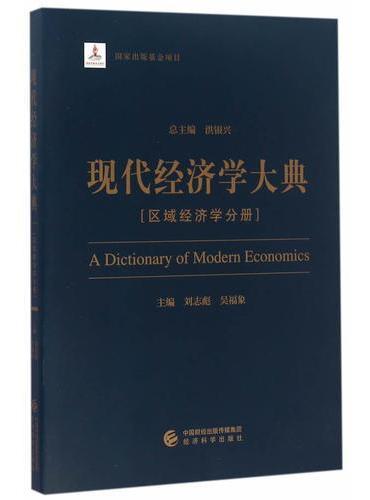 现代经济学大典--(区域经济学分册)
