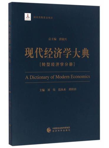 现代经济学大典--(转型经济学分册)