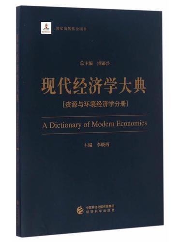 现代经济学大典--(资源与环境经济学分册)