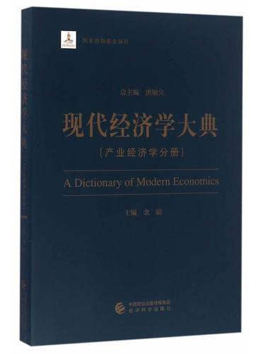 现代经济学大典--(产业经济学分册)