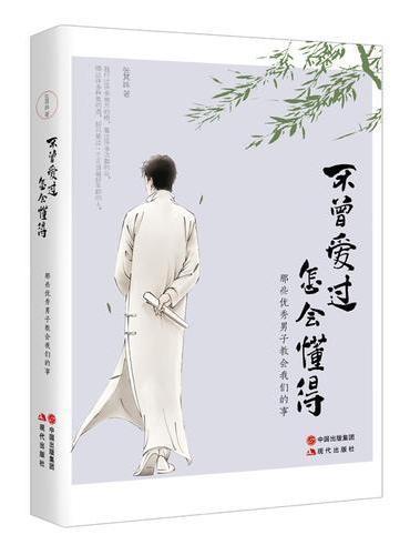 不曾爱过,怎会懂得(中国出版集团年度获奖作品《心若淡定,便是优雅》系列篇。每个姑娘必读,如何获得最好的爱情、如何俘获男神的心。)