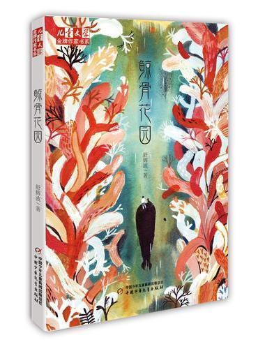 《儿童文学》金牌作家书系——鲸骨花园