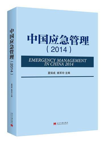中国应急管理2014