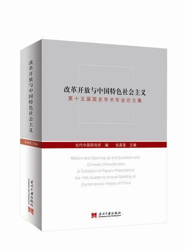 改革开放与中国特色社会主义:第十五届国史学术年会论文集