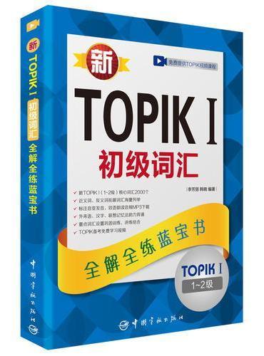 新TOPIK I 初级词汇:全解全练蓝宝书(赠听力音频,视频学习课程下载,沪江学习卡)