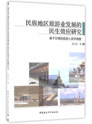 民族地区旅游业发展的民生效应研究:基于甘南的旅游人类学调查