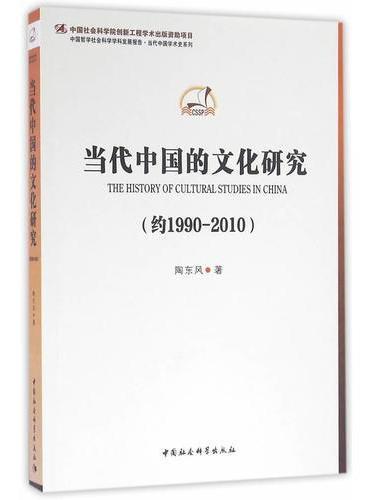 当代中国的文化研究:约1990~2010