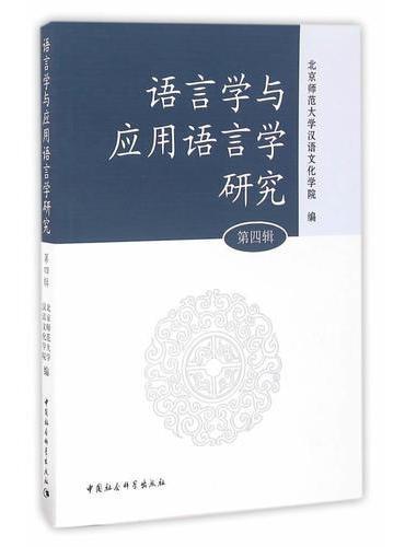 语言学与应用语言学研究.第4辑