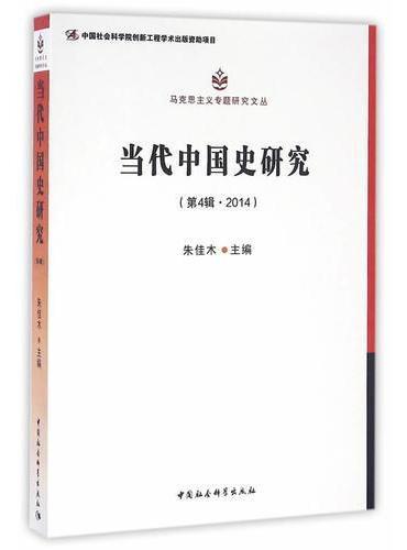 当代中国史研究.第四辑,2014