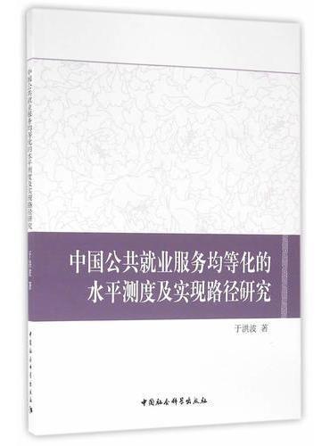中国公共就业服务均等化的水平测度及实现路径研究