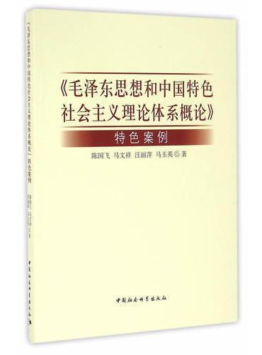 《毛泽东思想和中国特色社会主义理论体系概论》特色案例
