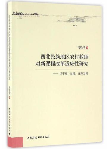 西北民族地区农村教师对新课程改革适应性研究-(基于哲学存在论与复杂系统论的研究)