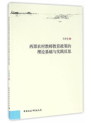 西部农村教师教育政策的理论基础与实践反思-(基于哲学存在论与复杂系统论的研究)
