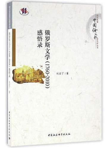 俄罗斯文学(1760—2010)感悟录