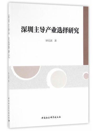 深圳主导产业选择研究
