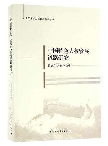 中国特色人权发展道路研究