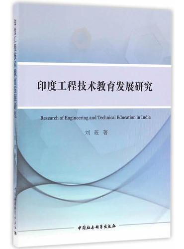 印度工程技术教育发展研究