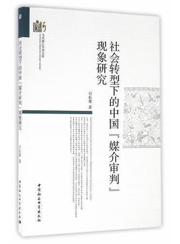 """社会转型下的中国""""媒介审判""""现象研究"""