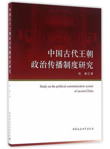 中国古代王朝政治传播制度研究