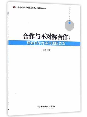 合作与不对称合作:理解国际经济与国际关系-(理解国际经济与国际关系)