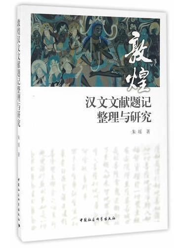 敦煌汉文文献题记整理与研究