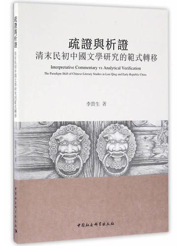 疏证与析证:清末民初中国文学研究的范式转移