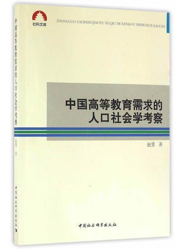 中国高等教育需求的人口社会学考察