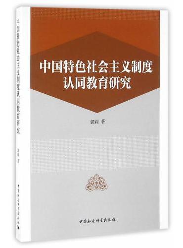 中国特色社会主义制度认同教育研究