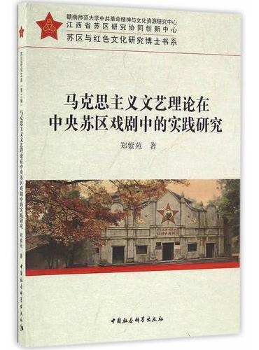 马克思主义文艺理论在中央苏区戏剧中的实践研究