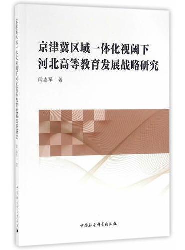 京津冀区域一体化视阈下河北高等教育发展战略研究