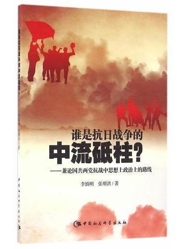 谁是抗日战争的中流砥柱-(兼论国共两党抗战中思想上政治上的路线)