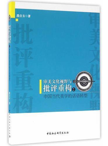 审美文化视野与批评重构:中国当代美学的话语转型