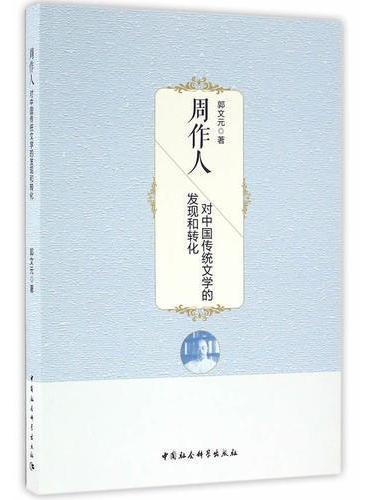 周作人对中国传统文学的发现和转化