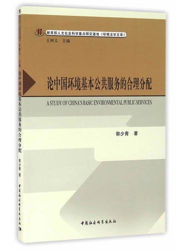 论中国环境基本公共服务的合理分配