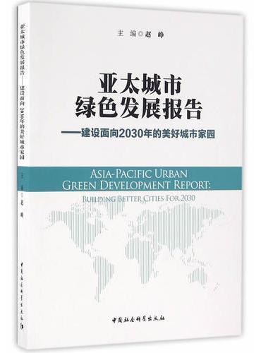 亚太城市绿色发展报告-(建设面向2030年的美好城市家园)