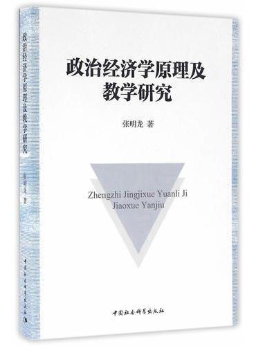 政治经济学原理及教学研究