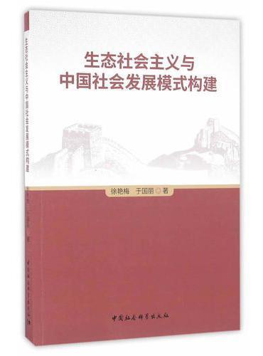 生态社会主义与中国社会发展模式构建