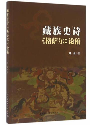 藏族史诗《格萨尔》论稿
