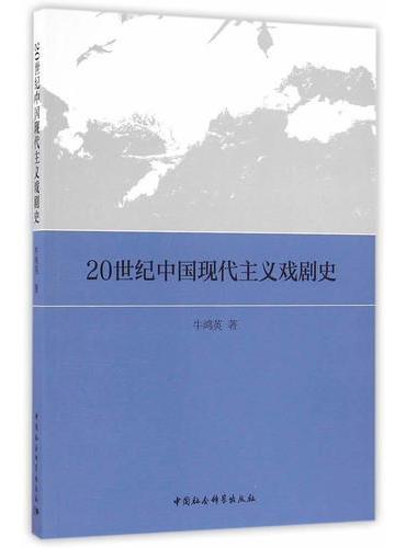 20世纪中国现代主义戏剧史
