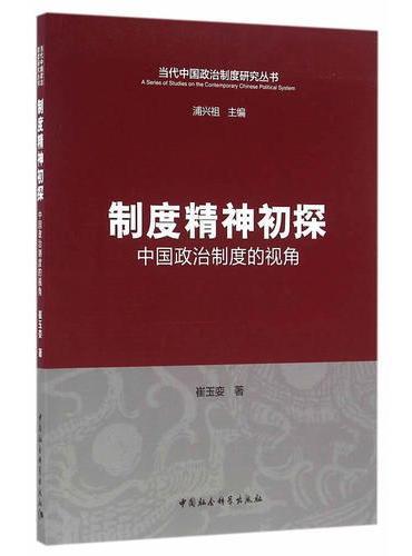 制度精神初探——中国政治制度的视角