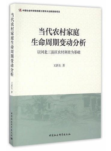 当代农村家庭生命周期变动分析——以河北三县区农村调查为基础