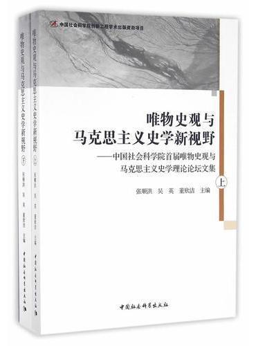 唯物史观与马克思主义史学新视野-(中国社会科学院首届唯物史观与马克思主义史学理论论坛文集)