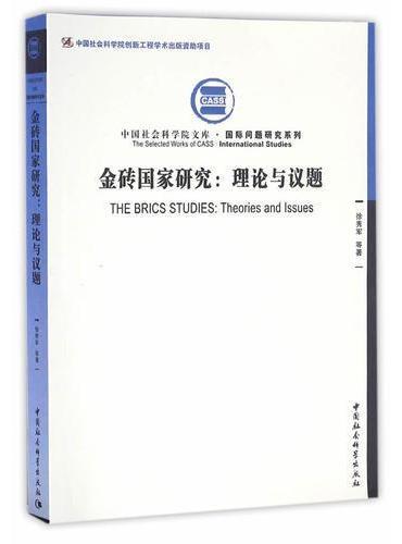 金砖国家研究:理论与议题